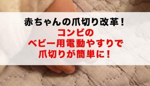 【使用レビュー】赤ちゃんの爪切り改革!コンビの「ネイルケアセット」で超簡単になった!