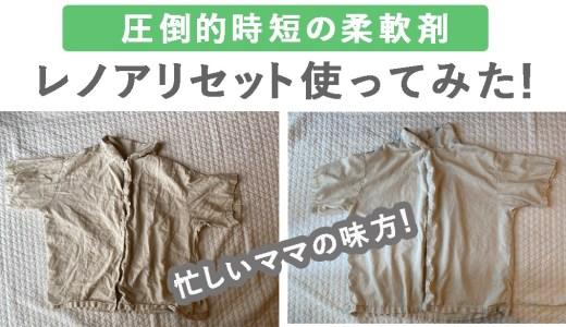 【レビュー】ヨレ戻し効果あり?レノアリセットで子供服洗ってみた!