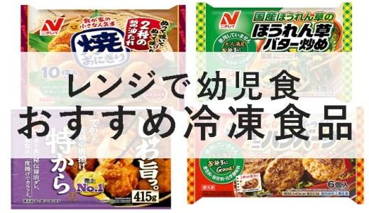 【レンジで幼児食】ズボラ母愛用の冷凍食品を晒す
