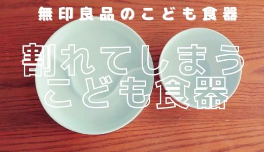 【使用レビュー】無印良品のこども食器は家族で使える万能食器