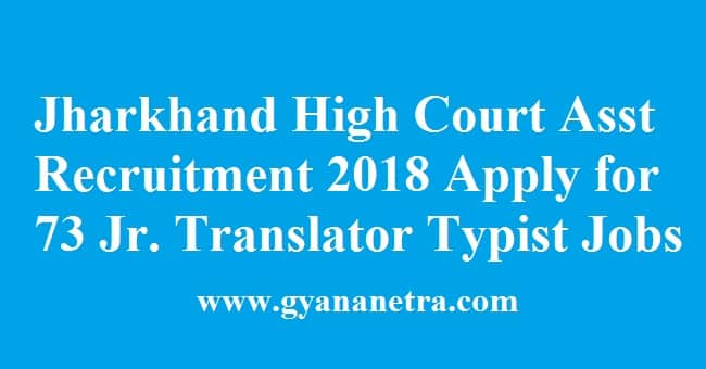 Jharkhand High Court Assistant Recruitment
