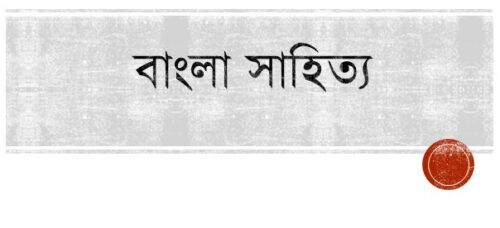 বাংলা সাহিত্য