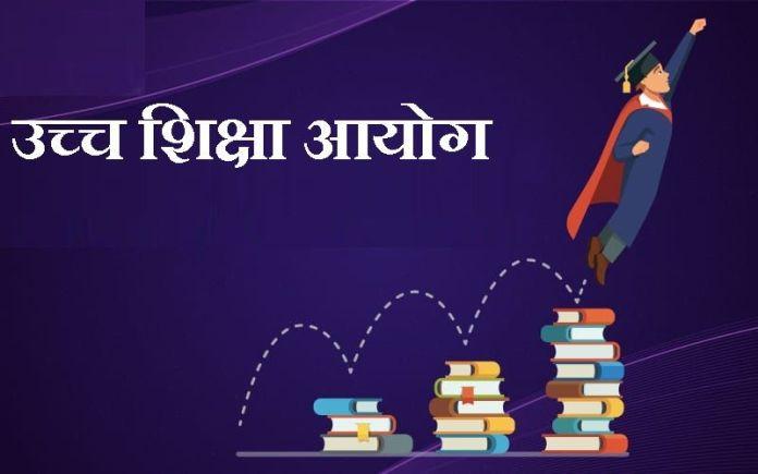 उच्च शिक्षा आयोग