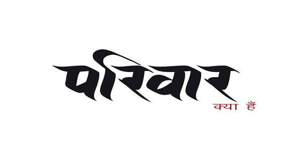pariwar-in-hindi-