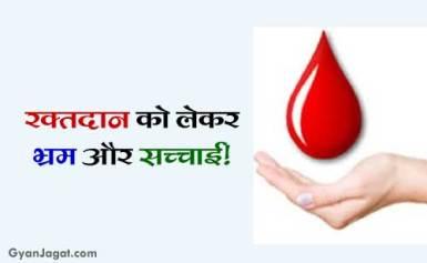 रक्तदान को लेकर भ्रम और सच्चाई!!