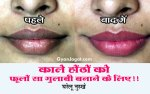 Home Remedies for Dark Lips to Pink Lips in Hindi