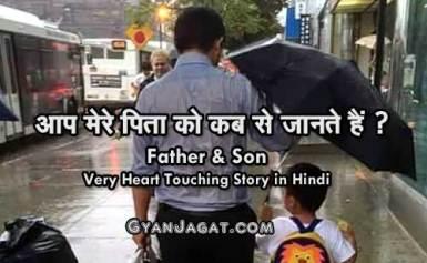 आप मेरे पिता को कब से जानते हैं ?