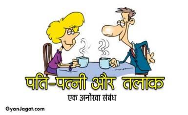 पति-पत्नी और तलाक ~ एक अनोखा संबंध..!!