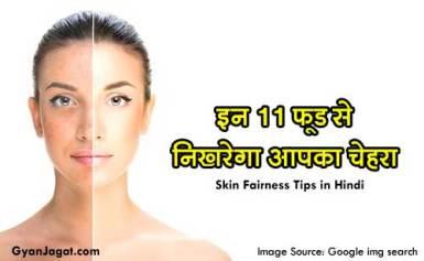ये 11 फूड से निखरेगा आपका चेहरा Skin Fairness Tips