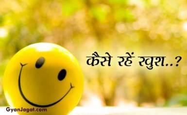 कैसे रहें खुश..?
