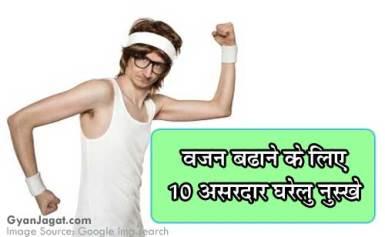 10 असरदार घरेलू नुस्खे वजन बढ़ाने के लिए!