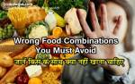 Incompatible Food Combinations in Hindi