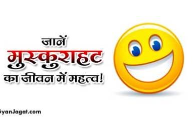 जानें जीवन में मुस्कुराहट का क्या महत्व होता है!