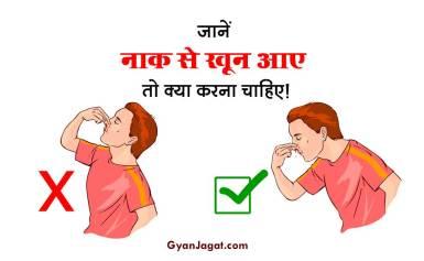 जानें नाक से अगर खून आए तो क्या करना चाहिए!