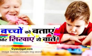 बच्चों को जरूर बताएं और सिखाएं ये बातें!