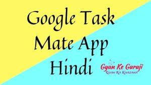 Google Task Mate App Hindi