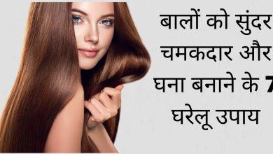 बालों को सुंदर चमकदार और घना बनाने के 7 घरेलू उपाय