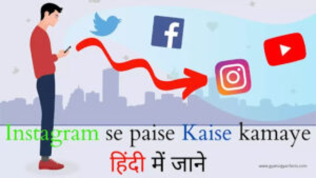 how-to-make-money-with-instagram-in-hindi