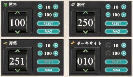 砲・機関レシピ