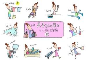 日常生活レベルの動きを繰り返す女性