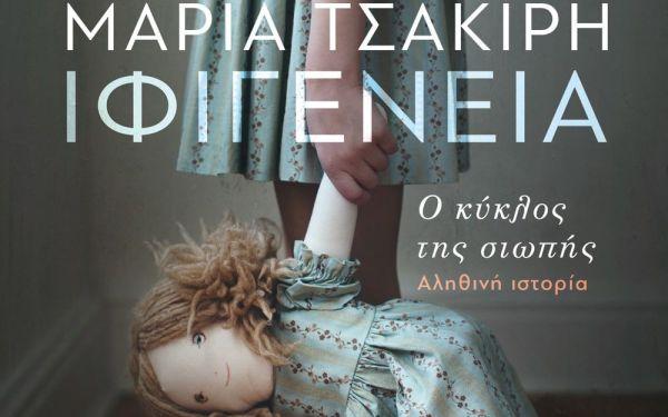 """""""Ιφιγένεια"""" της Μαρίας Τσακίρη – μια συγκλονιστική αληθινή ιστορία"""