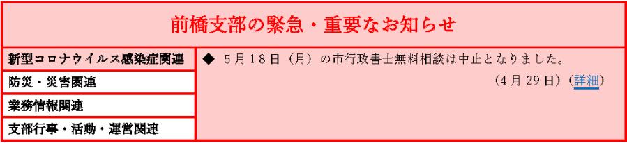 行政書士無料相談(コロナ連絡)