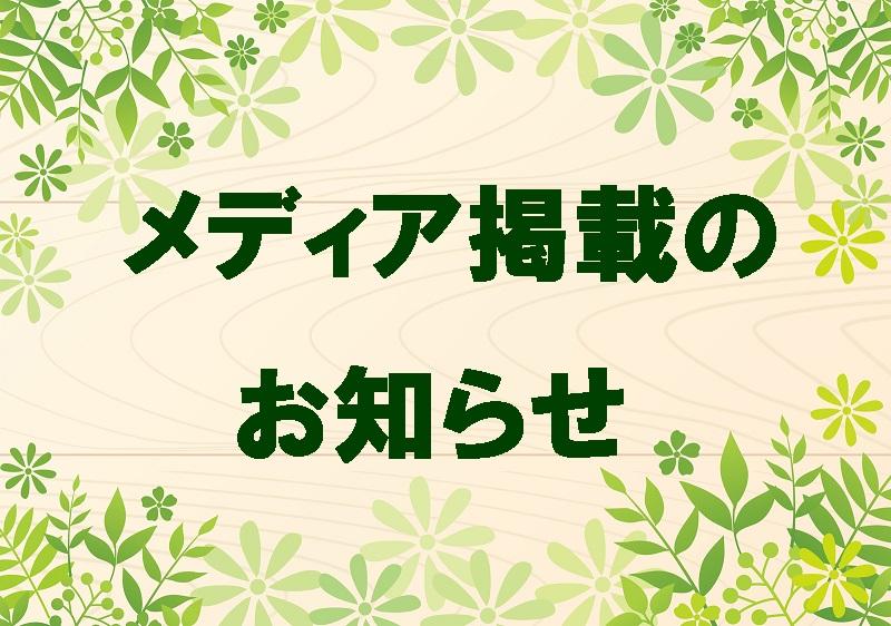 【業務スーパー】メディア掲載と、ライター活動のお知らせ☆