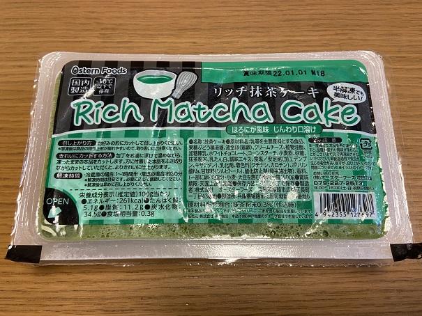 業務スーパーのリッチ抹茶ケーキ☆人気シリーズ抹茶はマイルドで食べやすい味!