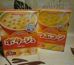 ポタージュ&つぶコーンスープ