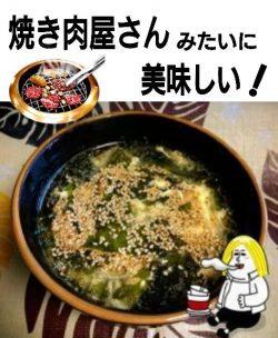 わかめ入り玉子スープキャッチ画像