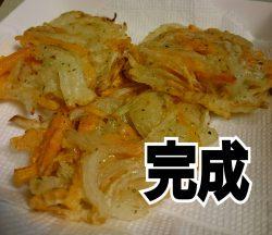 野菜かき揚げ完成