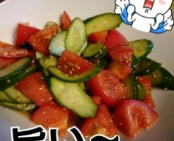 きゅうり&トマトのカンタン中華風サラダ