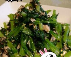 小松菜とツナの激ウマ!サラダ