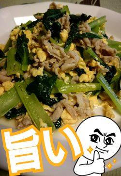 小松菜と豚肉の玉子炒め