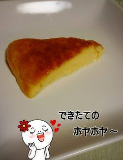 焼き立てチーズケーキ