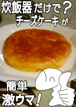 炊飯器だけで簡単!コク旨チーズケーキ