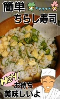 簡単ちらし寿司