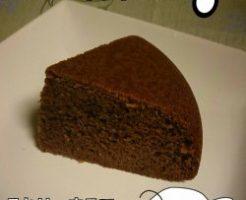 炊飯器だけで簡単!激ウマ!まるでチョコレートケーキ