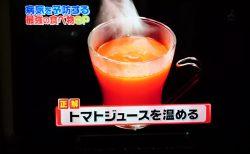 1オリーブオイル入りホットトマトジュース