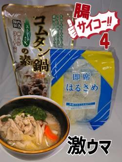 コムタン鍋の素キャッチ画像