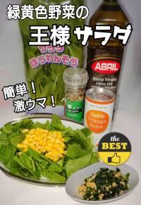 ほうれん草の王様サラダキャッチ画像