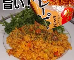 炊き込みご飯の素カレーピラフキャッチ画像