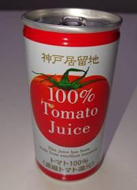 神戸居留地トマトジュース缶