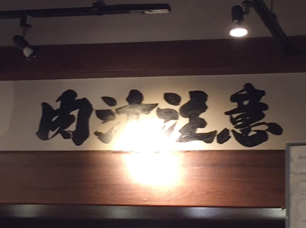 肉汁餃子製作所ダンダダン酒場 肉汁注意