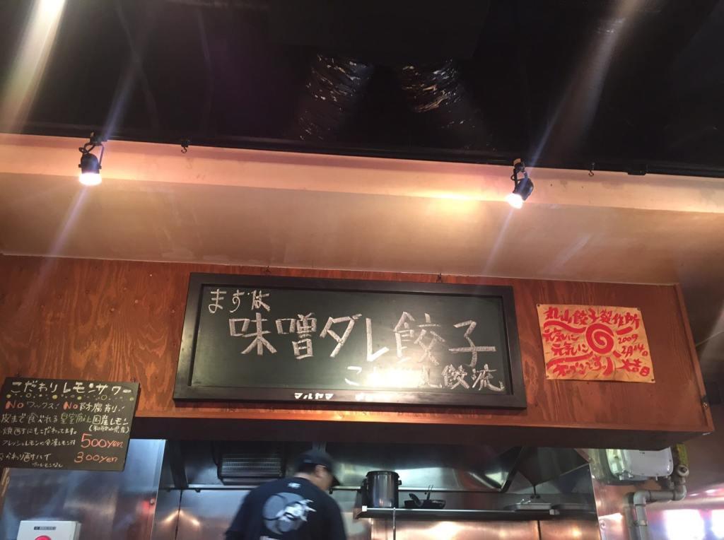 丸山餃子製作所 味噌ダレ