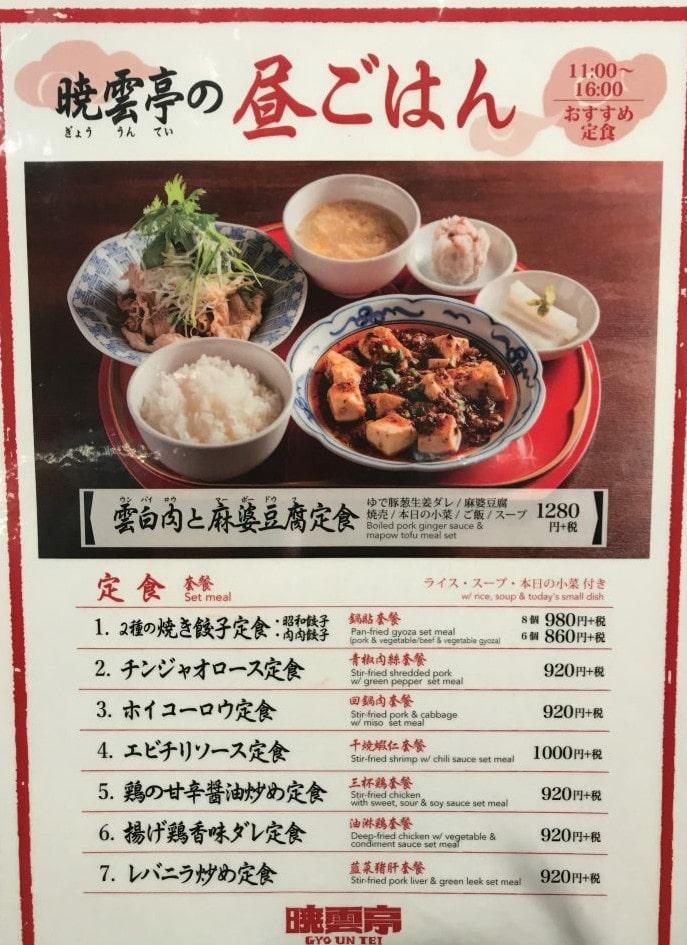暁雲亭 北千住マルイ店 5