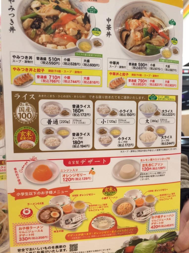 餃子の満州 荻窪南店 メニュー7