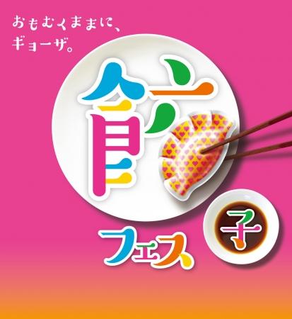2019年10月31日(木)〜11月4日(月・祝)の5日間、「餃子フェス™︎」発祥の地・中野に加えて、いよいよ餃子激戦区の京都に初上陸!