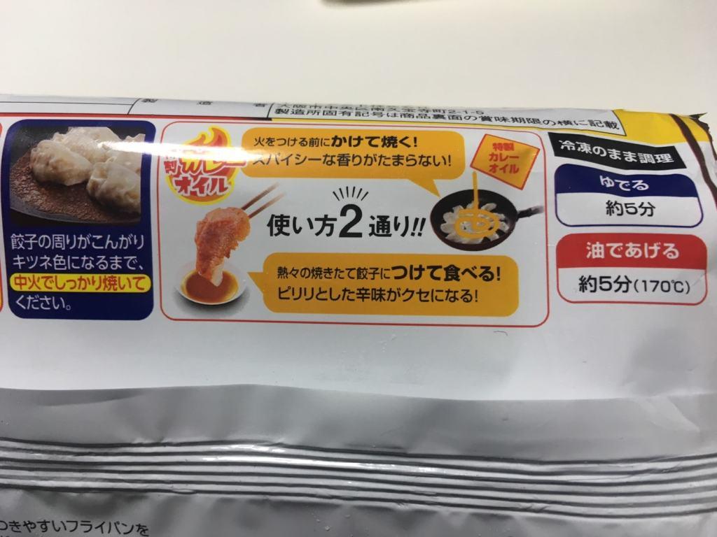 大阪王将「冷めても美味しい!羽根つきカレー餃子」6