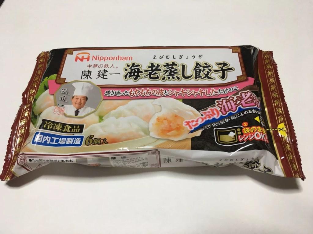 日本ハム「中華の鉄人®陳建一 海老蒸し餃子